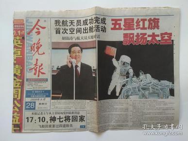 今晚报2008年9月28日【1-32版】