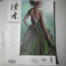 读者海外版2014年第三期。