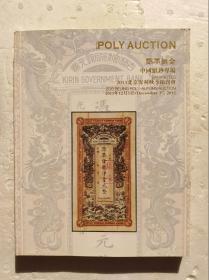 2013北京保利秋季拍卖会:点墨汇金-中国纸钞专场 拍卖图录                   (大16开,品好)《121》
