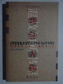 历史人物纵横谈:两汉人物