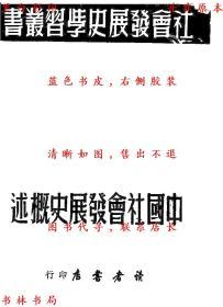 中国社会发展史概述-读者书店编委会编-民国读者书店印行刊本(复印本)