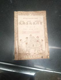 复兴算术教科书 初小弟七册