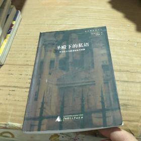 圣殿下的私语:阿伯拉尔与爱洛依丝书信集