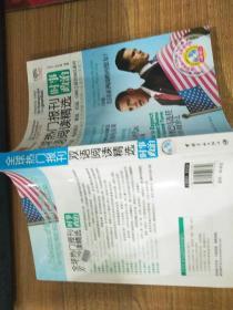 全球热门报刊双语阅读精选:时事政治(英汉对照) 内含光盘