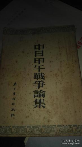 著名版本目录学家顾廷龙钤印藏书内有顾廷龙红笔批校(二页批字)