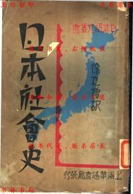 日本社会史-徐孔僧译-民国华通书局刊本(复印本)
