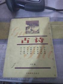 中国传统文化经典文库:古诗