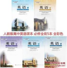 人教版 高中 英语 必修1-5 全套5本 9787107199356
