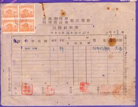 民国发票单据类-----民国36年四川省政府资源委员会都江电厂材料单58号, 贴税票4张