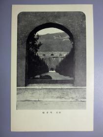 民国明信片—南京·明孝陵