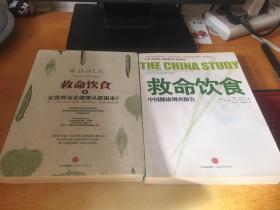 救命饮食(1-2册)2本合售