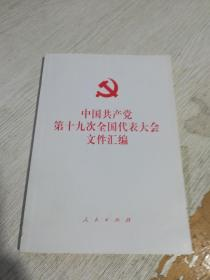 中国共产党第九十次全国代表大会文件汇编