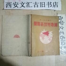 高小初中适用 《简明新世界地图》1952年