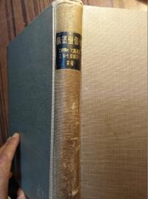日文原版:构造强弱学(上册,改版)(大正15年,昭和12年版,1937年,见图)                      (大16开精装本)《117》