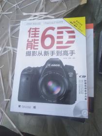 佳能60D数码单反摄影从入门到精通