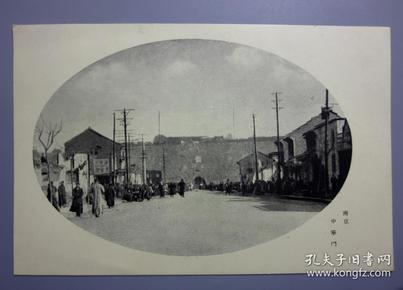 民国明信片—南京·中华门