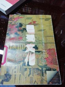 巴蜀文化【中国地域文化丛书1991年一版2印9000册插图版】