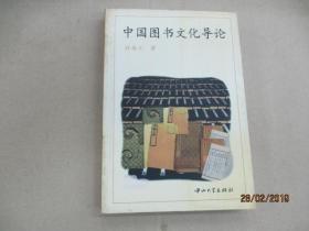 中国图书文化导论