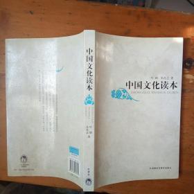 中国文化读本 叶朗 【彩图全铜版纸】2010年印刷