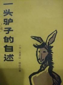 一头驴子的自述