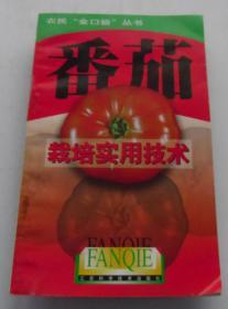 番茄栽培实用技术/赵统敏 余文贵等