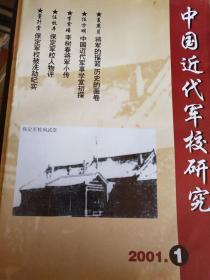 中国近代军校研究