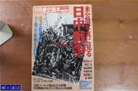 日中战争之未公开的写真  别册歴史読本 特别増刊 1989年 包邮