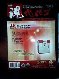 现代化工 2007.4
