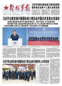 您喜欢的报---生日报纪念报:解放军报2018年11月6日习近平出席首届中国国际进口博览会开幕式并发表主旨演讲