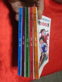 【儿童乐园丛书.童话寓言故事】神秘的100天 ,蓝色的100天,热闹的 100天,开心的100天,甜蜜的100天  【全五册】