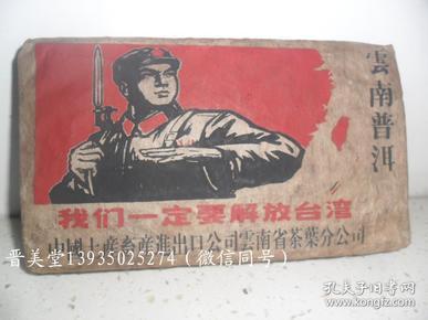 收藏杂项普洱茶砖