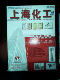 上海化工 2007.02