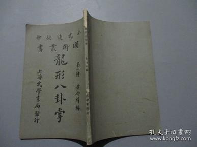 民国19年初版:龙形八卦掌【全1册/多图】
