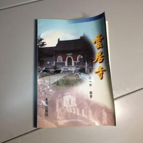 云居寺【一版一印 9品-95品+++ 正版现货 自然旧 实图拍摄 看图下单】