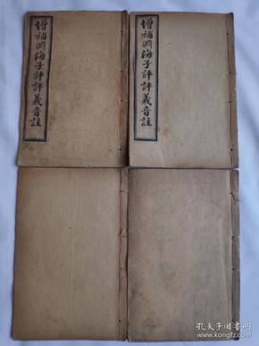 渊海子评   四册五卷全本,增附万年历