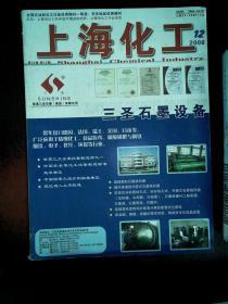 上海化工 2008.12