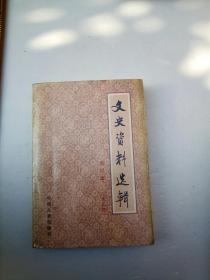 文史资料选辑第五册