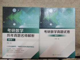 考研数学历年真题名师解析-数学一(含试卷)