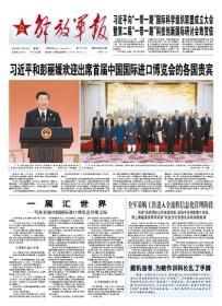 您喜欢的报---生日报纪念报:解放军报2018年11月5日庆祝改革开放四十周年特刊·铸魂篇习近平和彭、丽、媛欢迎出席首届中国国际进口博览会的各国贵宾