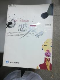 (八新正版)恋爱不等式9787807163619