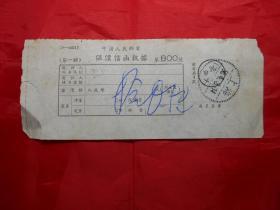 中国人民邮电 保价信函执据(1956年,上海收寄)