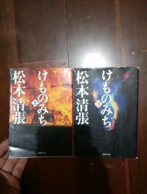 日文原版 64开文库小说 自然泛黄明显 わるいやつら 上下卷 松本清张 新潮文库