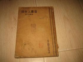 周作人书信集(1933年初版)