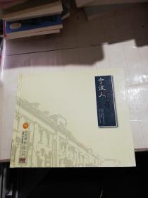 宁波人在上海 上海市宁波经济建设促进协会
