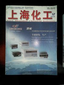 上海化工 2010.12