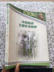 中国热带主要外来树种