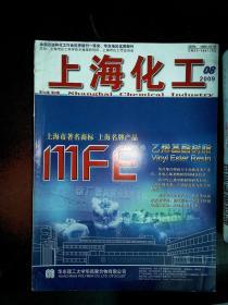 上海化工 2009.08