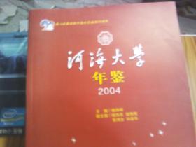 河海大学年鉴  2004----16开