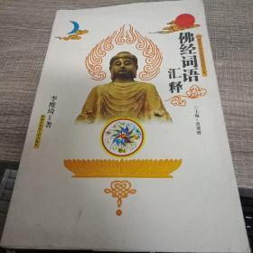 佛经词语汇释