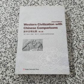 西中文明比照 (第三版)附光盘 (英)